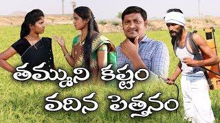 తమ్ముని కష్టం వదిన పెత్తనం #04 Tammuni Kashtam Vadina Petthanam Telugu Shortfilm By Mana Palle A 2 Z - YOUTUBE