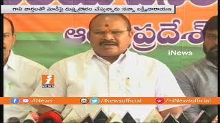 AP BJP Chief Kanna Lakshminarayana Slams Congress On Rafale Deal | iNews - INEWS