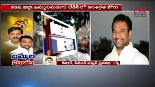 జమ్మల మంట : Jammalamadugu MLA Ticket issue in TDP | Kadapa | CVR News - CVRNEWSOFFICIAL