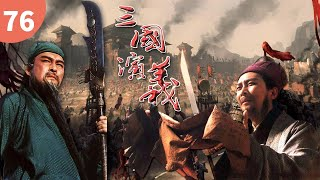 《三国演义》第76集 - 火熄上方谷 The Romance of the Three Kingdoms Ep76【高清】