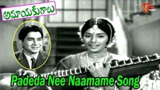 Amayakuralu Movie Songs | Padeda Nee Naamame | Sarada | Ramana Murthi - TELUGUONE