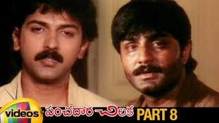 Panchadara Chilaka Telugu Full Movie | Srikanth | Kausalya | Ali | MS Narayana |Part 8 |Mango Videos - MANGOVIDEOS