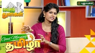 Seithi Thuligal | Good Morning Tamizha | 18/11/2016 | PuthuYugam TV Show