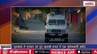 पुलवामा में हुए आतंकी हमले में एक पुलिसकर्मी शहीद
