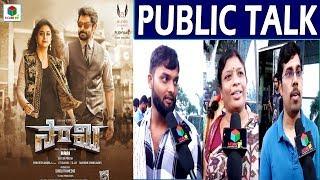 Saami 2 Public Talk | Vikram | Keerthi Suresh | Trisha | Telugu 2018 New Movie Review & Response - YOUTUBE