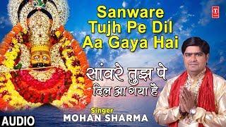 साँवरे तुझ पे आ गया है Sanware Tujh Pe Dil Aa Gaya Hai, MOHAN SHARMA New Krishna Bhajan,Full Audio - TSERIESBHAKTI