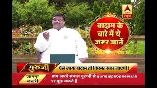 GuruJi With Pawan Sinha: Know all about almonds - ABPNEWSTV