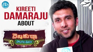 Actor Kireeti Damaraju About Debbaku Tha Dongala Mutha Movie || #DTDM || Sudheer Chintalapudi - IDREAMMOVIES