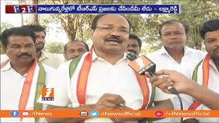 Congress Candidate K Laxma Reddy Confident About His Winning in Medchal | iNews - INEWS
