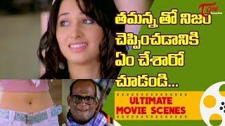 తమన్నతో నిజం చెప్పించడానికి ఏం చేశారో చూడండి.. | Ultiate Movie Scenes | TeluguOne - TELUGUONE