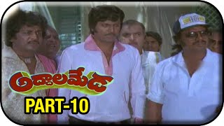 Addala Meda Telugu Movie Part 10/13 | Murali Mohan | Mohan Babu | Ambika - MANGOVIDEOS