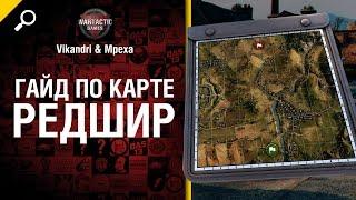 Гайд по карте Редшир - от Mpexa и vikandrii [World of Tanks]