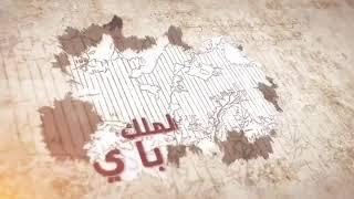 الشخصية الرابعة من #شخصيات_حكمت_عمان الملك #بادي ملك مجان