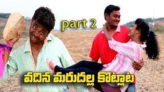 వదిన మరదల్ల కొట్లాట 2భాగం #37 Vadina Mardalla Kotlata Telugu Comedy Shortfilm By Mana Palle Muchatlu - YOUTUBE