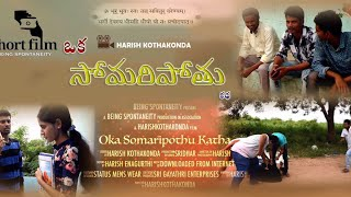 Somaripothu Telugu Short Film || Harish Enagurthi || Being Spontaneity || Harish Kothakonda - YOUTUBE