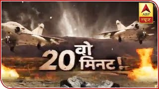 Sansani: Complete story of revenge in Balakot - ABPNEWSTV