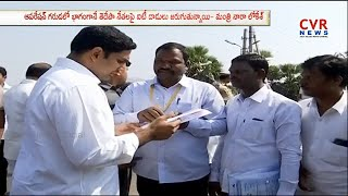 ఆపరేషన్ గరుడ : Nara Lokesh Fires on BJP Govt over IT Raids On CM Ramesh | CVR News - CVRNEWSOFFICIAL