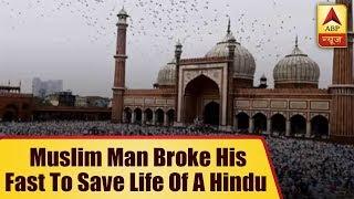 Muslim Man Breaks His Ramzan Fast To Donate Blood To A Hindu - ABPNEWSTV