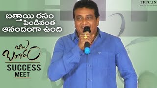 Comedian Prudhvi Raj Hilarious Speech @ Babu Bangaram Success Meet | TFPC - TFPC