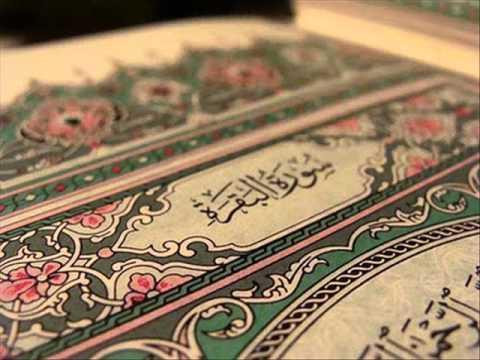 القرآن الكريم - بصوت ماهر المعيقلي - سورة البقرة كاملة - عربي تيوب