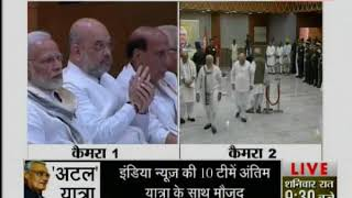 PM मोदी, अमित शाह और केंद्रीय गृह मंत्री राजनाथ सिंह ने अटल बिहारी वाजपेयी को दी अंतिम विदाई - ITVNEWSINDIA