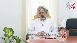 المهندس/ سعيد بن محمد الصقلاوي في دقيقة عمانية يتحدث عن