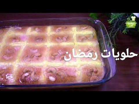 بسبوسة الكاروهات بالقشطة/ بدون بيض  /حلويات رمضان