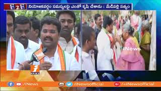 TRS Has No Right To Ask Votes in Choppadandi | Congress Medipally Satyam | iNews - INEWS