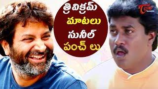 Trivikram Back 2 Back Comedy Scenes | Sunil Comedy Videos | Telugu Comedy Scenes | NavvulaTV - NAVVULATV