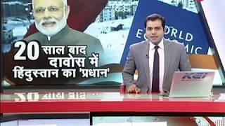 PM Modi to visit Switzerland today to attend World Economic Forum - ZEENEWS
