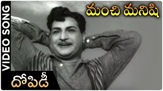 Dopidi Dopidi Video Song | Manchi Manishi Movie | NTR | Jamuna | NTR Telugu Hit Songs - RAJSHRITELUGU
