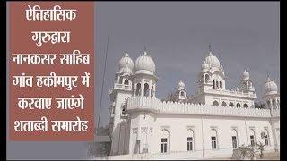 ऐतिहासिक गुरुद्वारा  नानकसर साहिब  गांव हकीमपुर में करवाए जांएगे शताब्दी समारोह