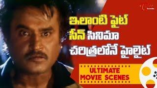 ఇలాంటి ఫైట్ సీన్ సినిమా చరిత్రలోనే హైలైట్... | Ultimate Movie Scenes | TeluguOne - TELUGUONE