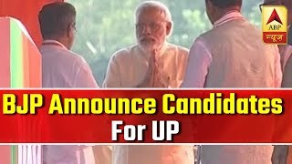 BJP likely to announce candidates for UP today - ABPNEWSTV