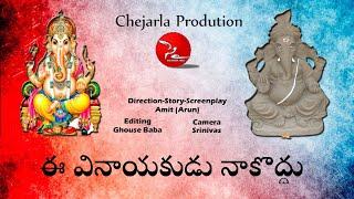 Ee Vinayakudu Naakoddhu II Telugu Short Film II 2019 - YOUTUBE