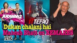 'Dukan chalani hai' : Mahesh Bhatt on film REMAKES - IANSINDIA