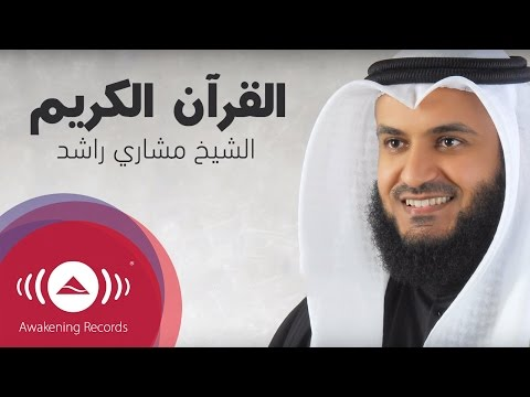 The Holy Quran by Shaykh Mishari Alafasy | القرآن الكريم بصوت الشيخ مشاري راشد