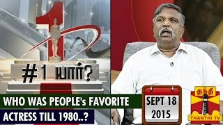 No.1 Yaaru : Who Was People's Favorite Actress till 1980..? 18-09-2015 – Thanthi TV Show