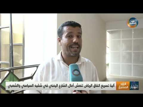 نشرة أخبار الخامسة مساءً | أهالي المخا يحتفلون بالعيد بعد نزع ألغام الانقلابيين من سواحلها (2 أغسطس)