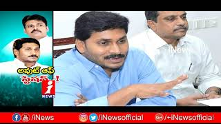 YS Jagan And Pawan Kalyan His AP Politics Control From Hyderabad | Spot Light | iNews - INEWS