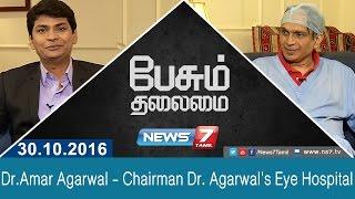 Paesum Thalaimai 30-10-2016 Dr.Amar Agarwal – Chairman- News7 Tamil Show
