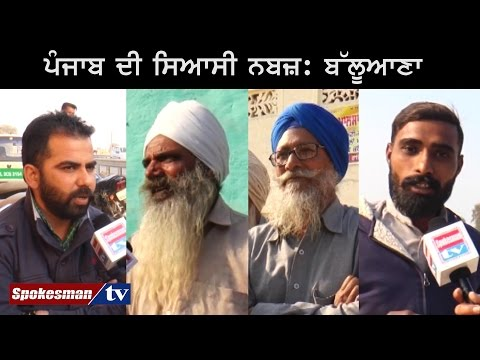 <p>Spokesman TV talked to the voters of the Assembly Constituency balluana to know their political pulse. Spokesman TV visited many villages following under balluana seat to make a Comprehensive report.</p>