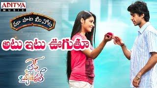 "Atu Itu Ooguthu Full Song With Telugu Lyrics||""మా పాట మీ నోట""|| Life Is Beautiful Songs - ADITYAMUSIC"