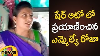 YCP MLA Roja Travels In a Share Auto | YSRCP Latest Updates | AP Assembly Elections 2019 |Mango News - MANGONEWS