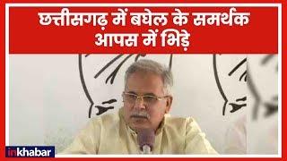 Chhattisgarh LIVE Update: CM का चुनाव राहुल के लिए बन गई गले की 'फ़ांस', बघेल के समर्थक आपस में भिड़े - ITVNEWSINDIA