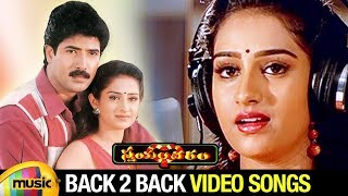 Swayamvaram Movie Back to Back Video Songs | Venu Thottempudi | Laya | Sunil | Ali | Mango Music - MANGOMUSIC
