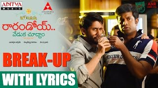 Break-Up Song With Lyrics || Raarandoi Veduka Chuddam Songs || Kalyan Krishna, DSP - ADITYAMUSIC