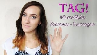Исповедь бьюти-блогера MsWatermelonhater / Confession of a beauty guru TAG