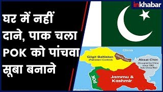 Bankrupt Pakistan wants to make Gilgit - Baltistan 5th state - ITVNEWSINDIA