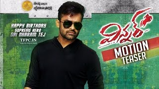 Sai Dharam Tej Winner Movie First Look Teaser | Motion Teaser | Sai Dharam Tej | Rakul | TFPC - TFPC